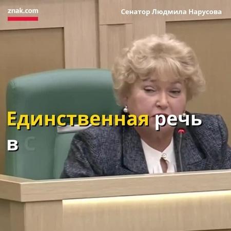 Речь против арестов за неуважение власти