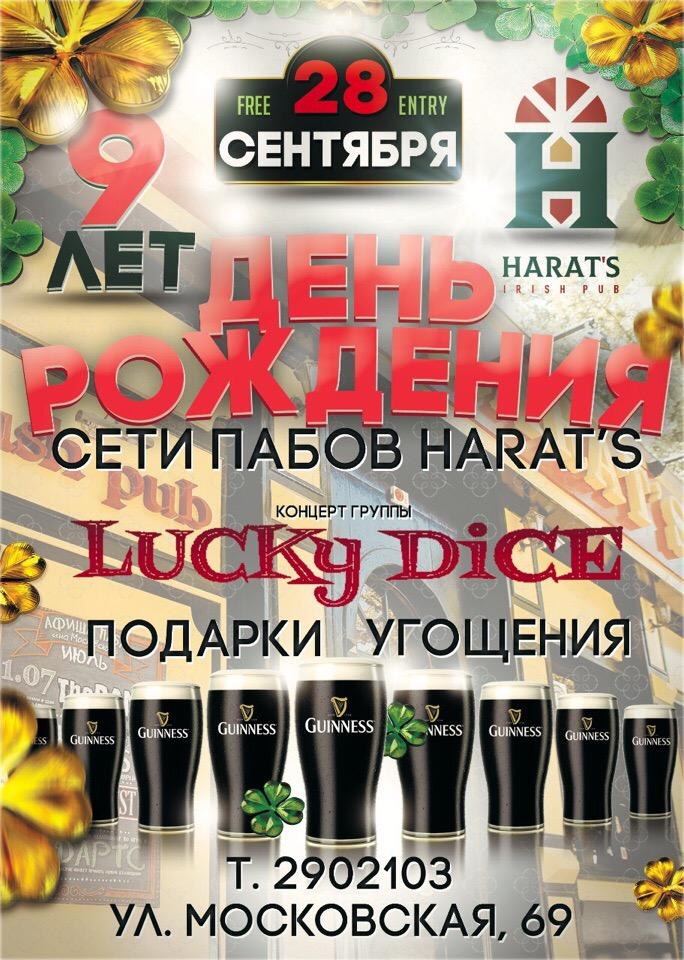 28.09 Lucky Dice на дне рождении паба Harat's!