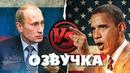OBAMA vs PUTIN. Великая Рэп Битва. RUS