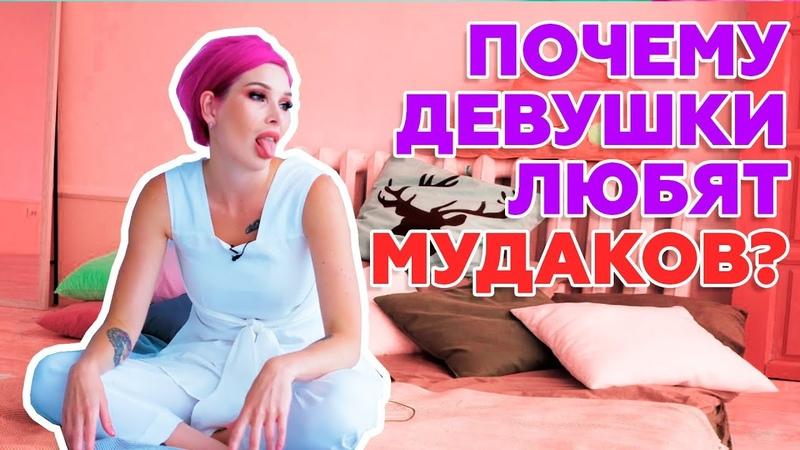 Почему девушки любят мудаков? Литературный клуб Марии Вискуновой