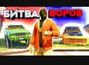 TaGs Play Theme КТО СВОРУЕТ САМЫЙ ЛУЧШИЙ ЛОУРАЙДЕР В ОПАСНОМ ГЕТТО БИТВА ВОРОВ - GTA 5 ONLINE