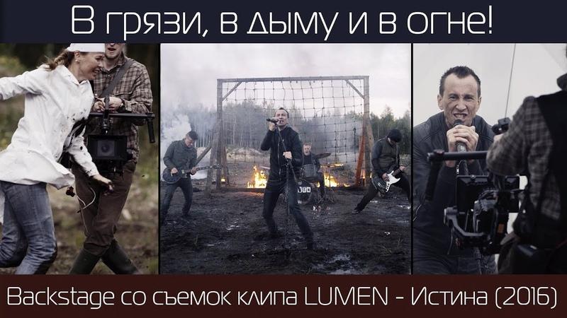 LUMEN - Backstage со съемок клипа Истина (2016 год)