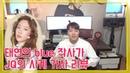 (ENG SUB)TAEYEON 태연의 blue 작사가 JQ의 사계 가사리뷰 lyric review