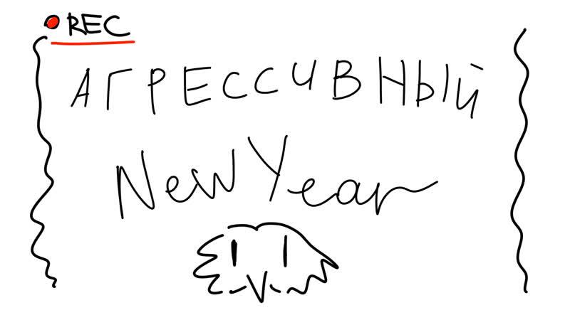 Агрессивный New Year