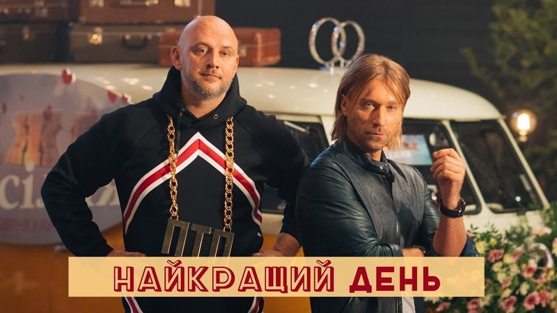 Потап Олег Винник - Найкращий день [OST Скажене Весілля]