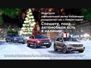 Новый Год Volkswagen КорсГрупп