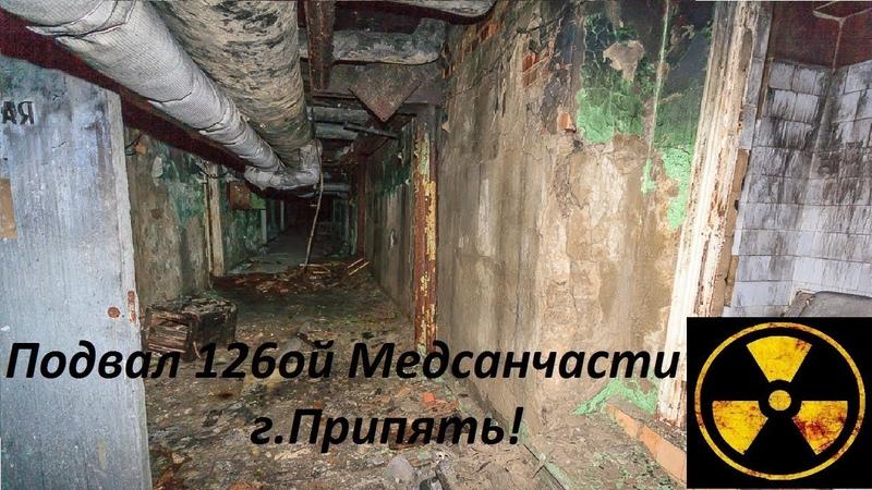 Залезли в Подвал 126-ой медсанчасти г.Припять! \ Basement of the 126th medical unit in Pripyat!