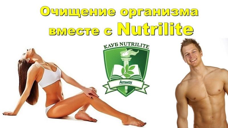 СМОТРЕТЬ ОБЯЗАТЕЛЬНО С. Ю. Чудаков. Очищение организма вместе с Nutrilite!