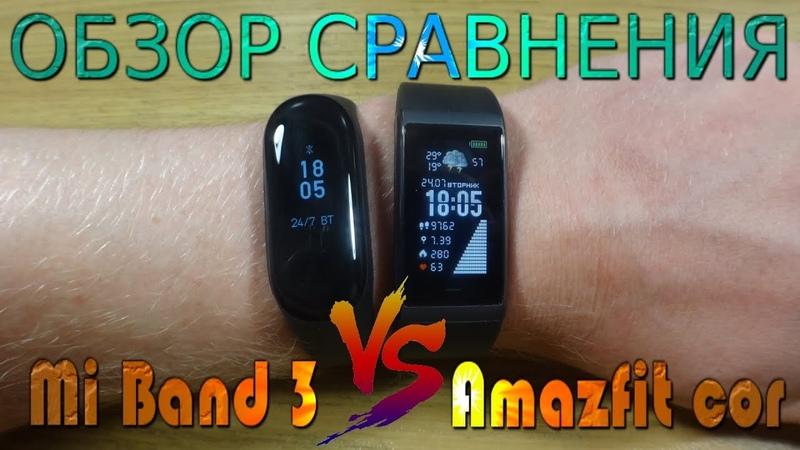Обзор сравнения Amazfit cor vs Mi Band 3 Месяц использования фитнес браслетов