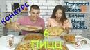 Съесть 6 ПИЦЦ ЗА РАЗ и не УМЕРЕТЬ! CheatMeal Challenge Pizza! КОНКУРС