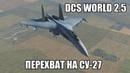 DCS World 2.5 Перехват на Су-27
