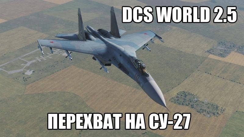DCS World 2.5 | Перехват на Су-27