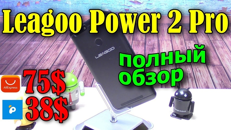 Обзор LEAGOO Power 2 Pro на русском языке от yursmobile