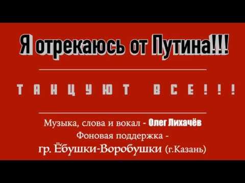 Ёбушки Воробушки Отрекаюсь от Путина