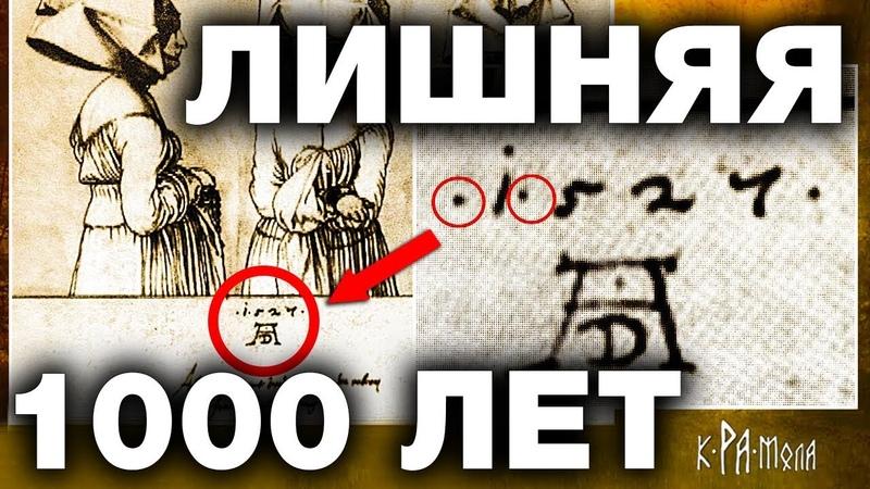 Глобальный обман в датировках. Зачем историки приписали нам лишнюю тысячу лет