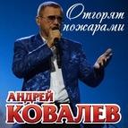 Андрей Ковалев альбом Отгорят пожарами