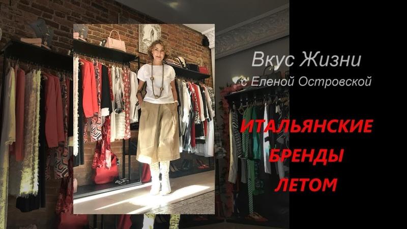 ИТАЛЬЯНСКИЕ БРЕНДЫ ЛЕТОМ | Елена Островская