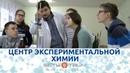 ЦЕНТР ЭКСПЕРИМЕНТАЛЬНОЙ ХИМИИ ТГУ
