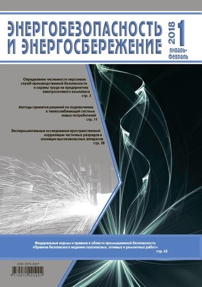 Журнал электробезопасность и энергосбережение правило электробезопасности в быту