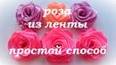 Как сделать розу из атласной ленты своими руками Мастер Класс/ Satin Ribbon Rose/ Ola ameS DIY