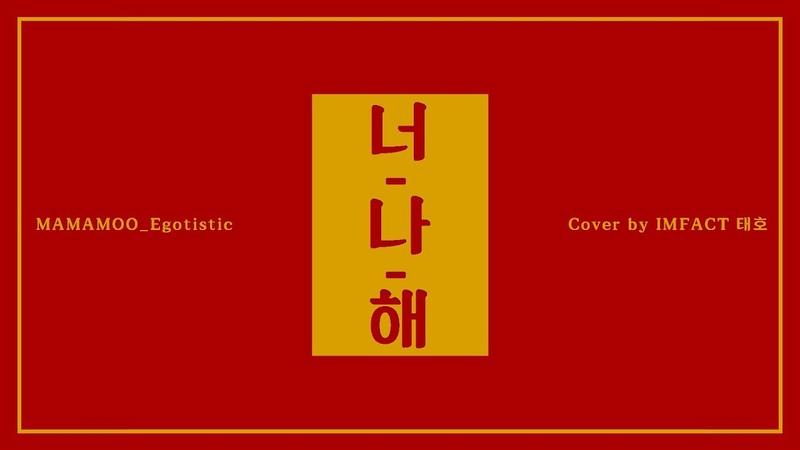 임팩트[IMFACT] _ 마마무 너나해 (Covered by 태호)