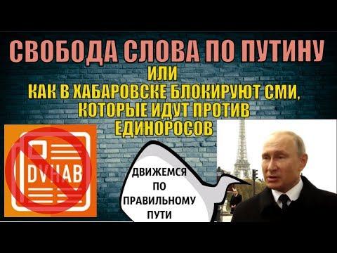 СВОБОДА СЛОВА ПО ПУТИНУ или как в Хабаровске блокируют СМИ которые против ЕдРа