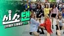이거 대박 홍대 뒤집어진 신인 걸그룹 댄스 실화 씨엘부터 방탄까지 댄스버스킹 여자 아이들 Dance Busking G I DLE @Hongdae
