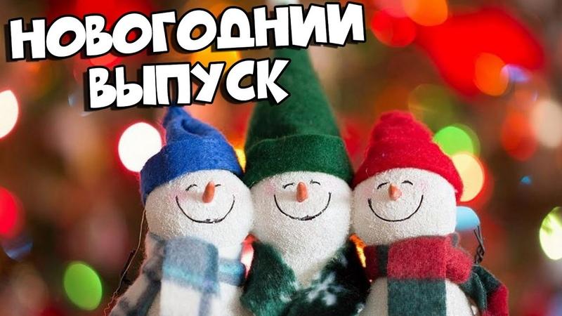 Новогодний выпуск Подборка Приколов BugagaTV