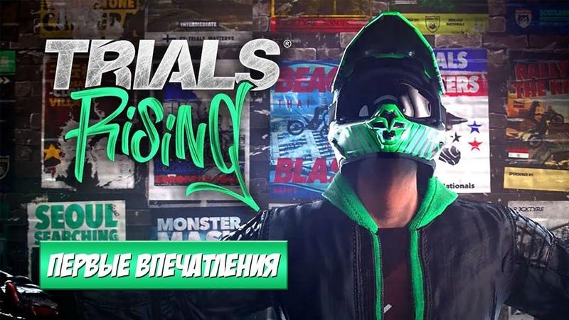 Trials Rising - Первые впечатления