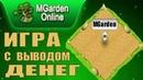 Новая красочная экономическая игра MGarden Online