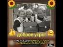 ❤ДОБРОЕ УТРО 🍵 1950 - е - 1980 - года БЫЛИ ЛУШИМ ВРЕМЕНЕМ ❤👍