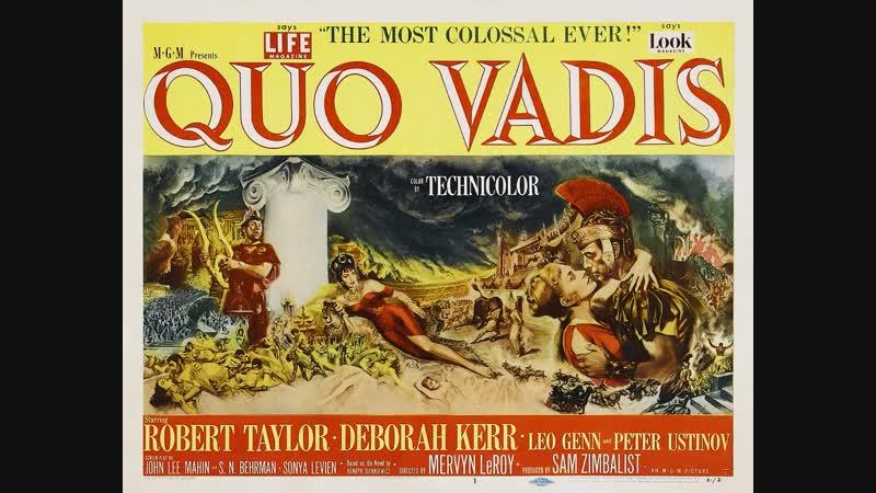 Камо грядеши 1951. ( Quo Vadis ) реж.М.Лерой, Э.Манн