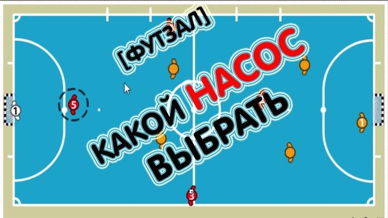 КАКОЙ НАСОС ЛУЧШЕ - futsalico футзал минифутбол тактика