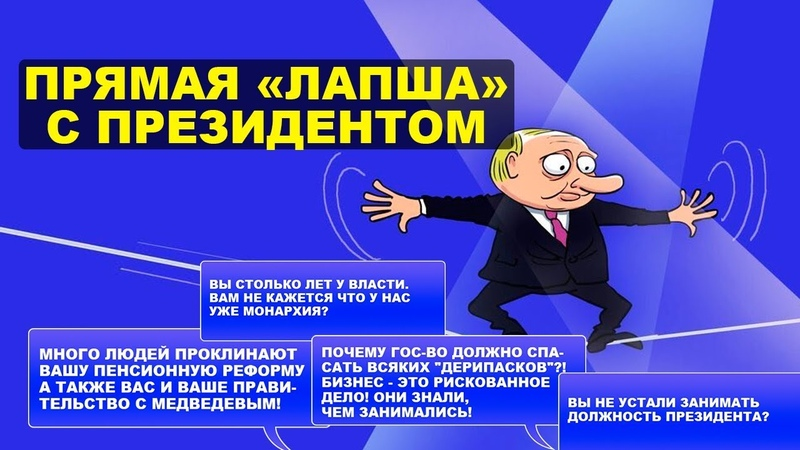 Прямая линия с Путиным ложь, обещания и уход от ответов