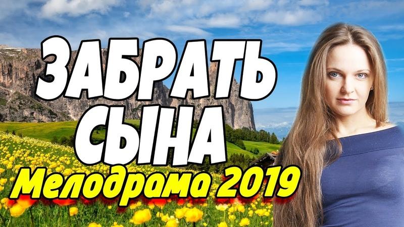 Интересная ПРЕМЬЕРА 2019 - ЗАБРАТЬ СЫНА Русские мелодрамы 2019 новинки HD (1080p)