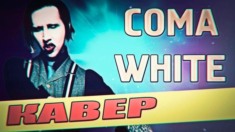 Marilyn Manson - Coma White (кавер на гитаре) (cover)