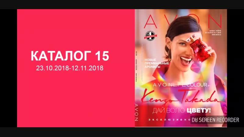 Avon новый каталог 15