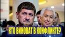 конфликт граница Чечни и Дагестана Кто виноват свежие новости Чечни и Дагестана сегодня