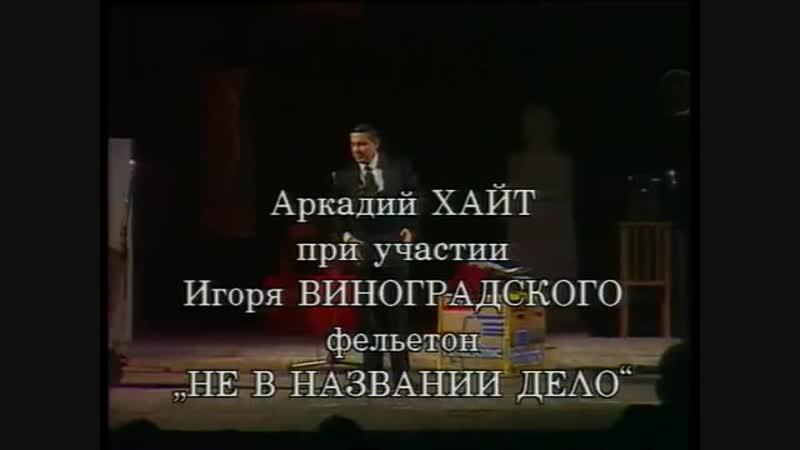 Е. Петросян - фельетон Не в названии дело (1991)