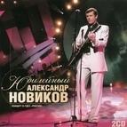 Александр Новиков альбом Юбилейный