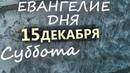 Евангелие дня 15 декабря, СУББОТА. Объяснение. Православный календарь