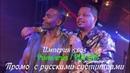Империя 5 сезон 5 серия - Промо с русскими субтитрами Сериал 2015 Empire 5x05 Promo