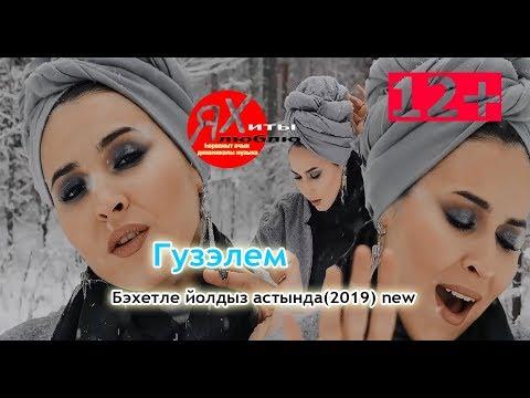 Гузэлем _ Бэхетле йолдыз астында. (2019) new. 12