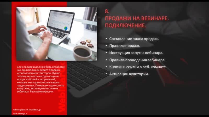 Презентация услуги — Вебинар под ключ для франшизы