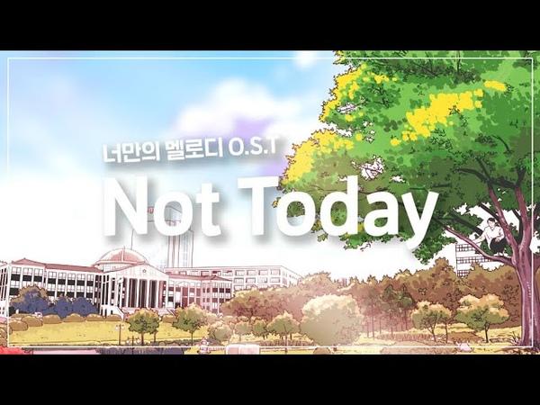 경북대학교 [웹드라마] 너만의멜로디 OST - 국민표48149;서영 - Not Today Official M/V
