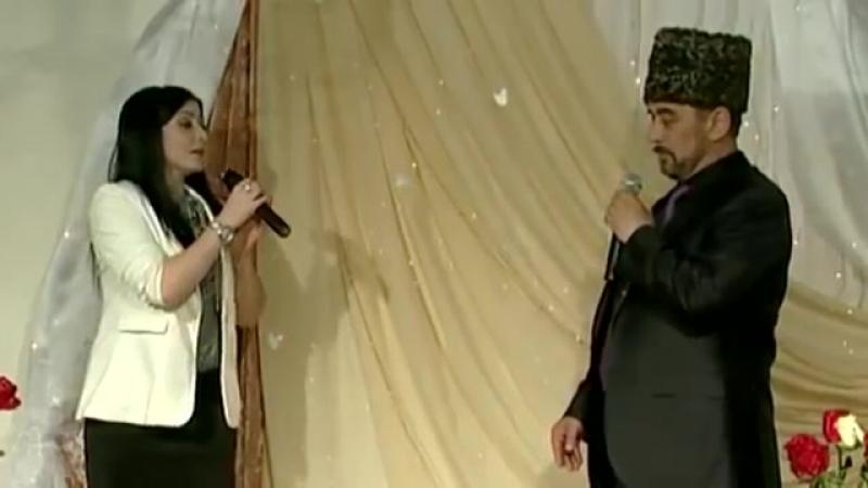 Каракетов Махар Сен башханы излесенг с Хубиевой Зульфой.