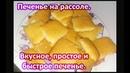 Печенье на рассоле. Вкусное, простое и быстрое печенье. Cookies from the brine
