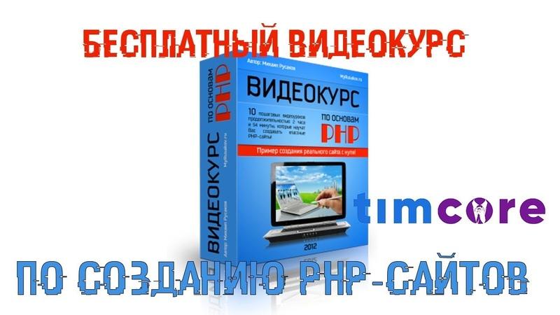 Бесплатный видеокурс по созданию PHP сайтов с нуля   Timcore