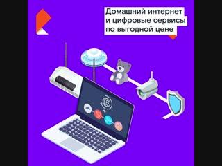 Домашний интернет и сервисы
