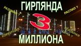 Новосибирск - гирлянда - три миллиона рублей из бюджета Державин Андрей - Митинги и протесты